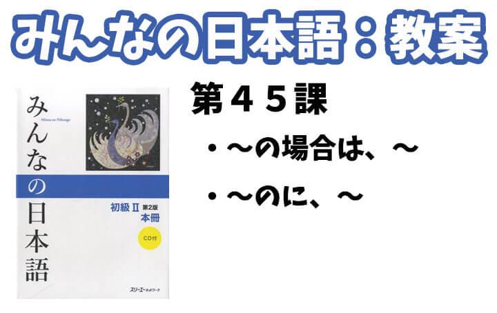 【教案】みんなの日本語初級2:第45課