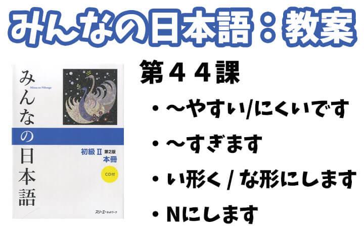【教案】みんなの日本語初級2:第44課