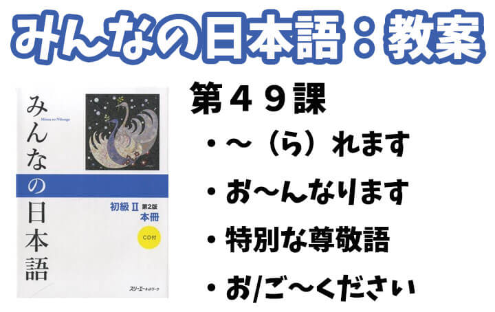【教案】みんなの日本語初級2:第49課