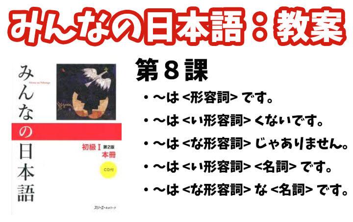 【教案】みんなの日本語初級1:第8課