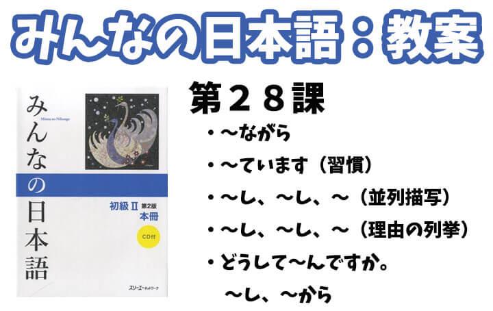 【教案】みんなの日本語初級2:第28課