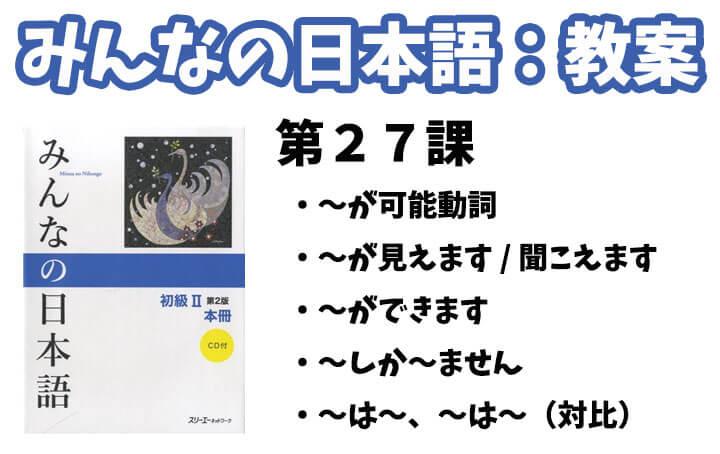 【教案】みんなの日本語初級2:第27課