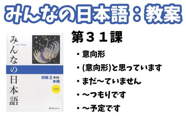 【教案】みんなの日本語初級2:第31課