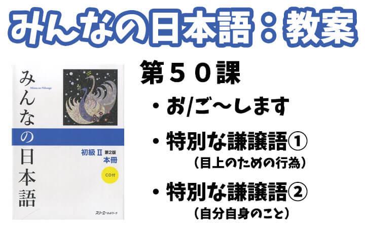【教案】みんなの日本語初級2:第50課