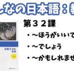 みんなの日本語 第32課