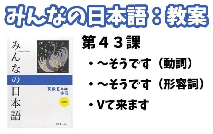【教案】みんなの日本語初級2:第43課