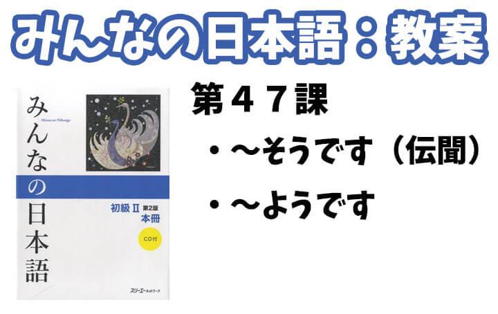 【教案】みんなの日本語初級2:第47課
