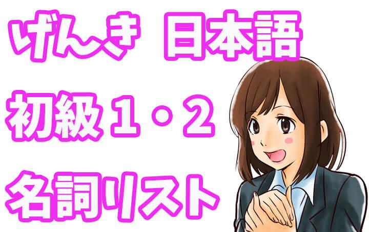 げんき 初級日本語 名詞リスト(第1課〜23課)