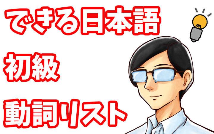 できる日本語 初級 動詞リスト
