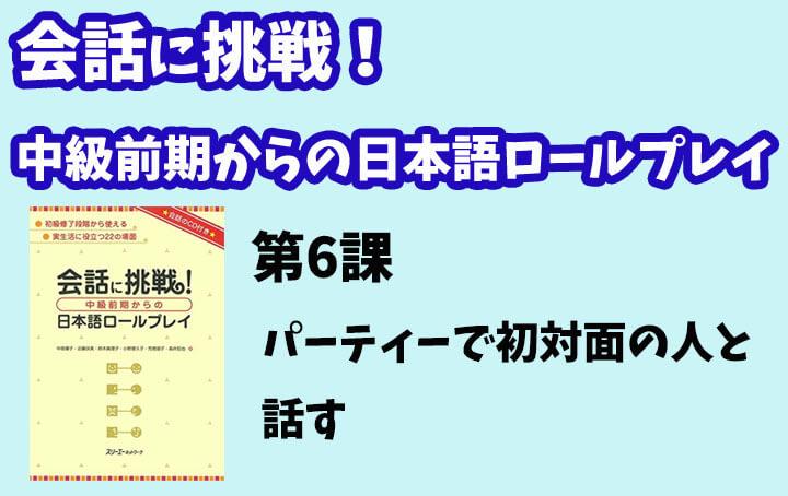 会話に挑戦!中級前期からの日本語ロールプレイ 第6課