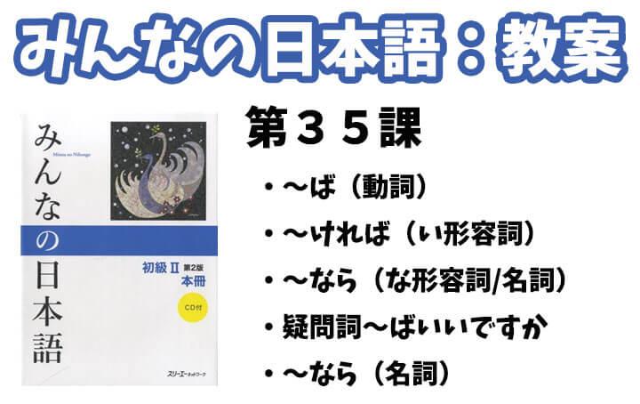 【教案】みんなの日本語初級2:第35課