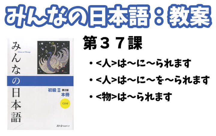 【教案】みんなの日本語初級2:第37課