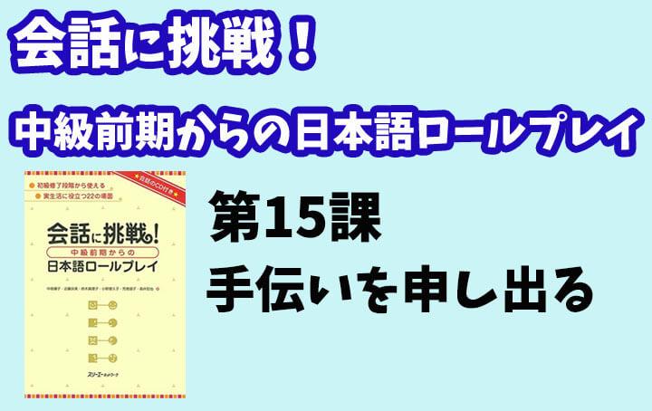 会話に挑戦!中級前期からの日本語ロールプレイ 第15課