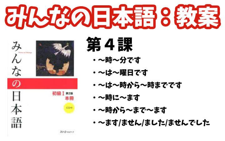 【教案】みんなの日本語初級1:第4課