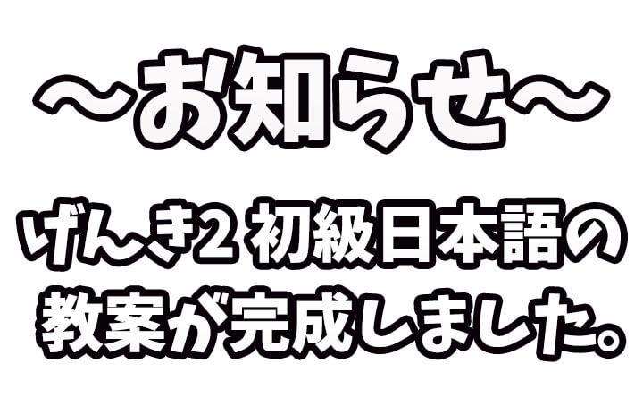 お知らせ - げんき2 初級日本語の教案が完成しました。