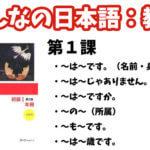 【教案】みんなの日本語初級1:第1課