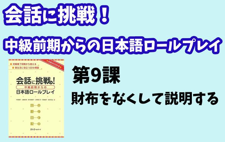 会話に挑戦!中級前期からの日本語ロールプレイ 第9課