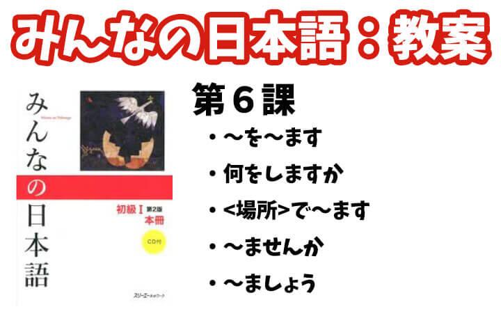 【教案】みんなの日本語初級1:第6課