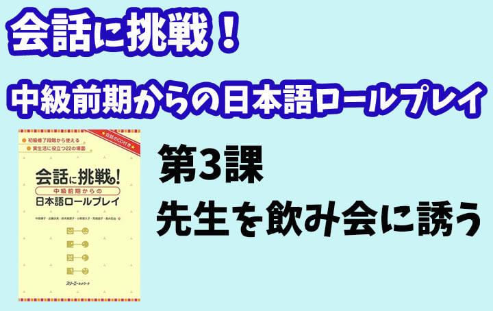 会話に挑戦!中級前期からの日本語ロールプレイ 第3課