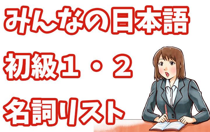 みんなの日本語 名詞リスト(第1課〜50課)