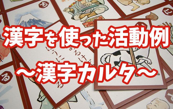 漢字カルタ