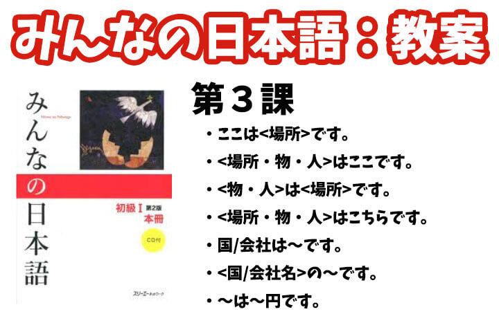 【教案】みんなの日本語初級1:第3課