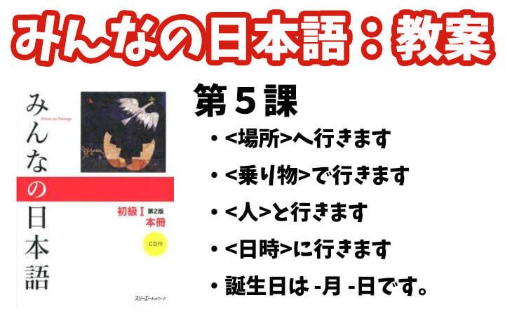 【教案】みんなの日本語初級1:第5課