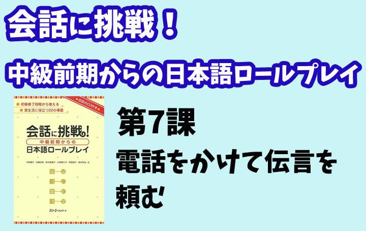 会話に挑戦!中級前期からの日本語ロールプレイ 第7課