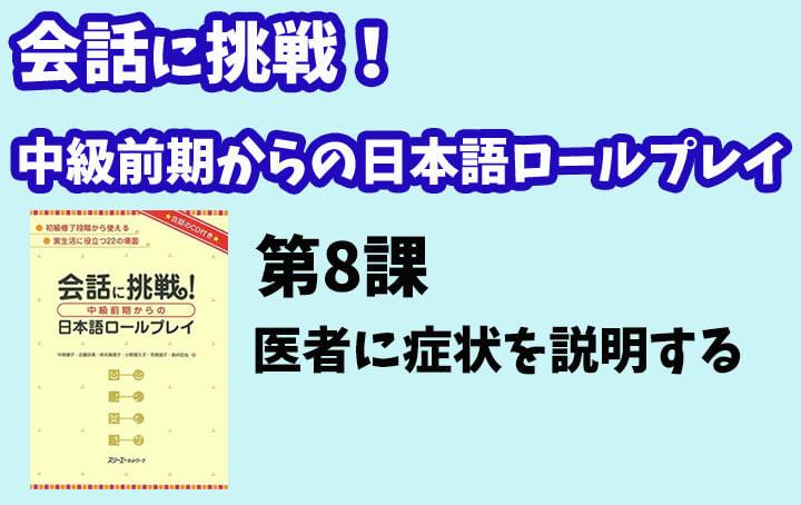 会話に挑戦!中級前期からの日本語ロールプレイ 第8課