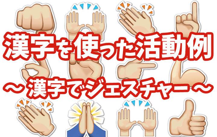 漢字でジェスチャーゲーム