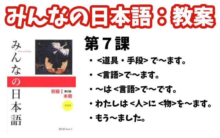 【教案】みんなの日本語初級1:第7課