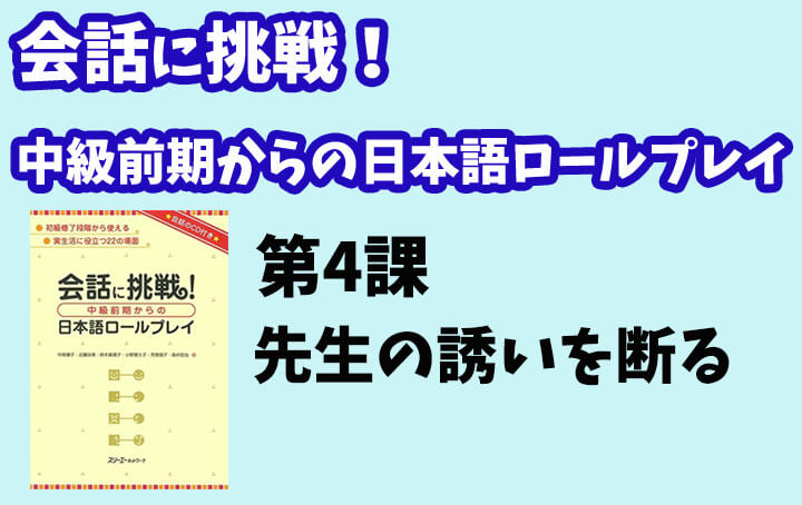 会話に挑戦!中級前期からの日本語ロールプレイ 第4課
