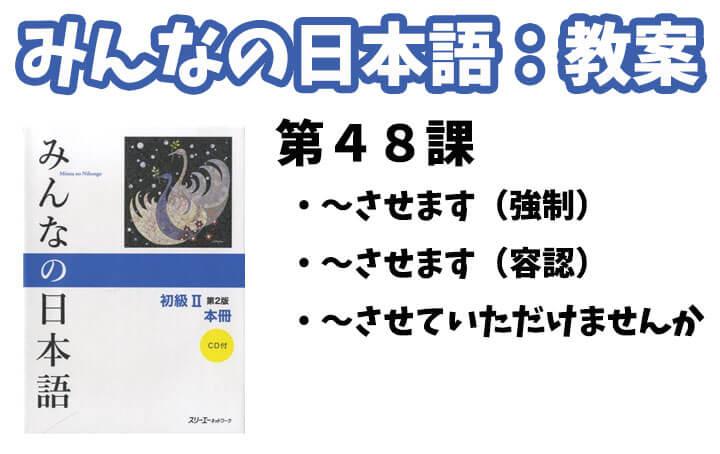 【教案】みんなの日本語初級2:第48課