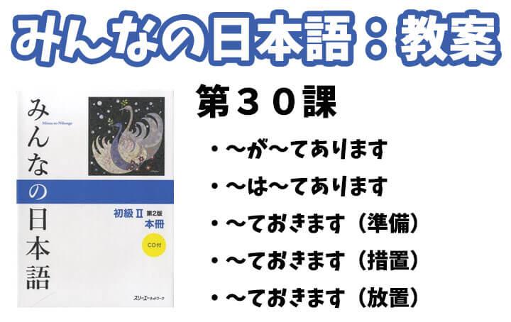 【教案】みんなの日本語初級2:第30課