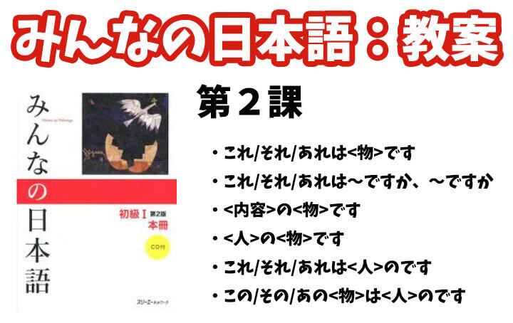 【教案】みんなの日本語初級1:第2課