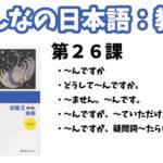 【教案】みんなの日本語初級2:第26課