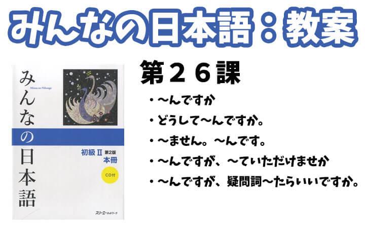 みんなの日本語 第26課