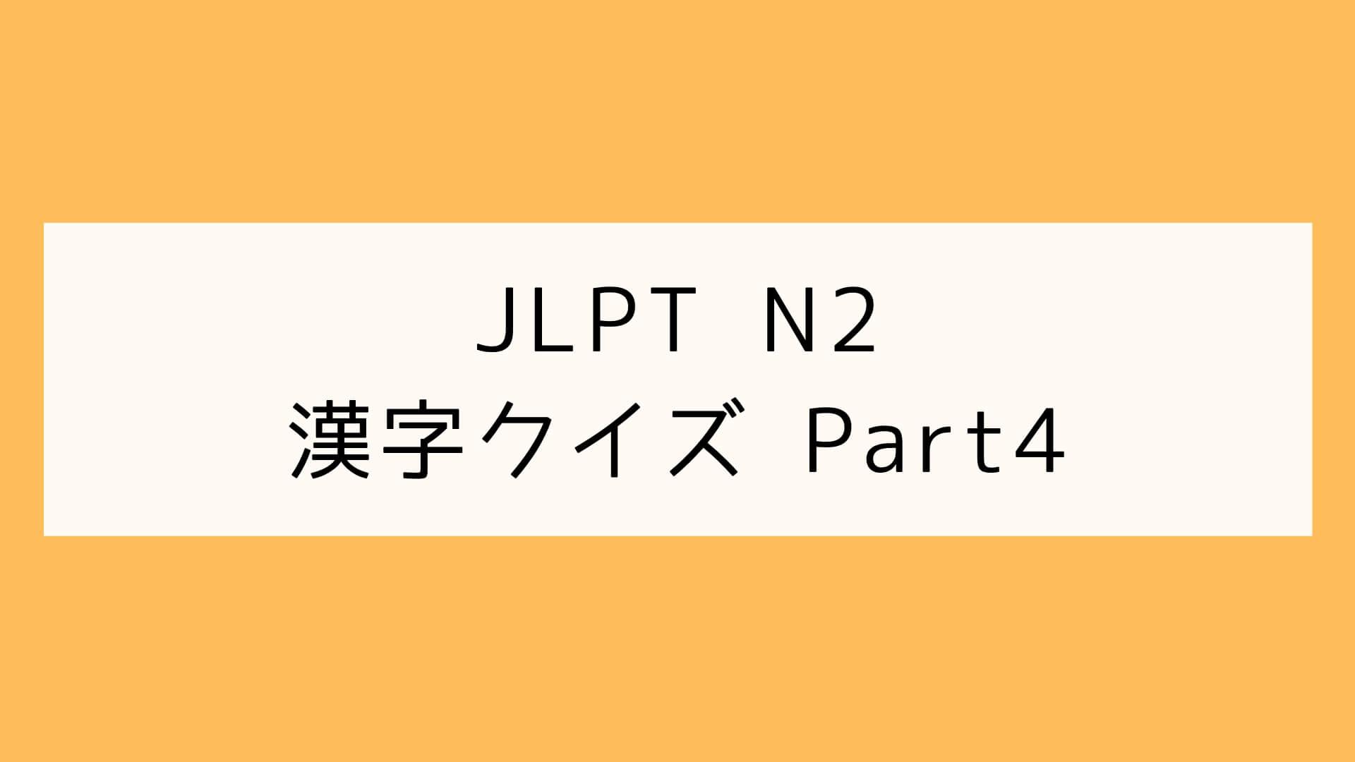 【JLPT N2】漢字クイズ Part4