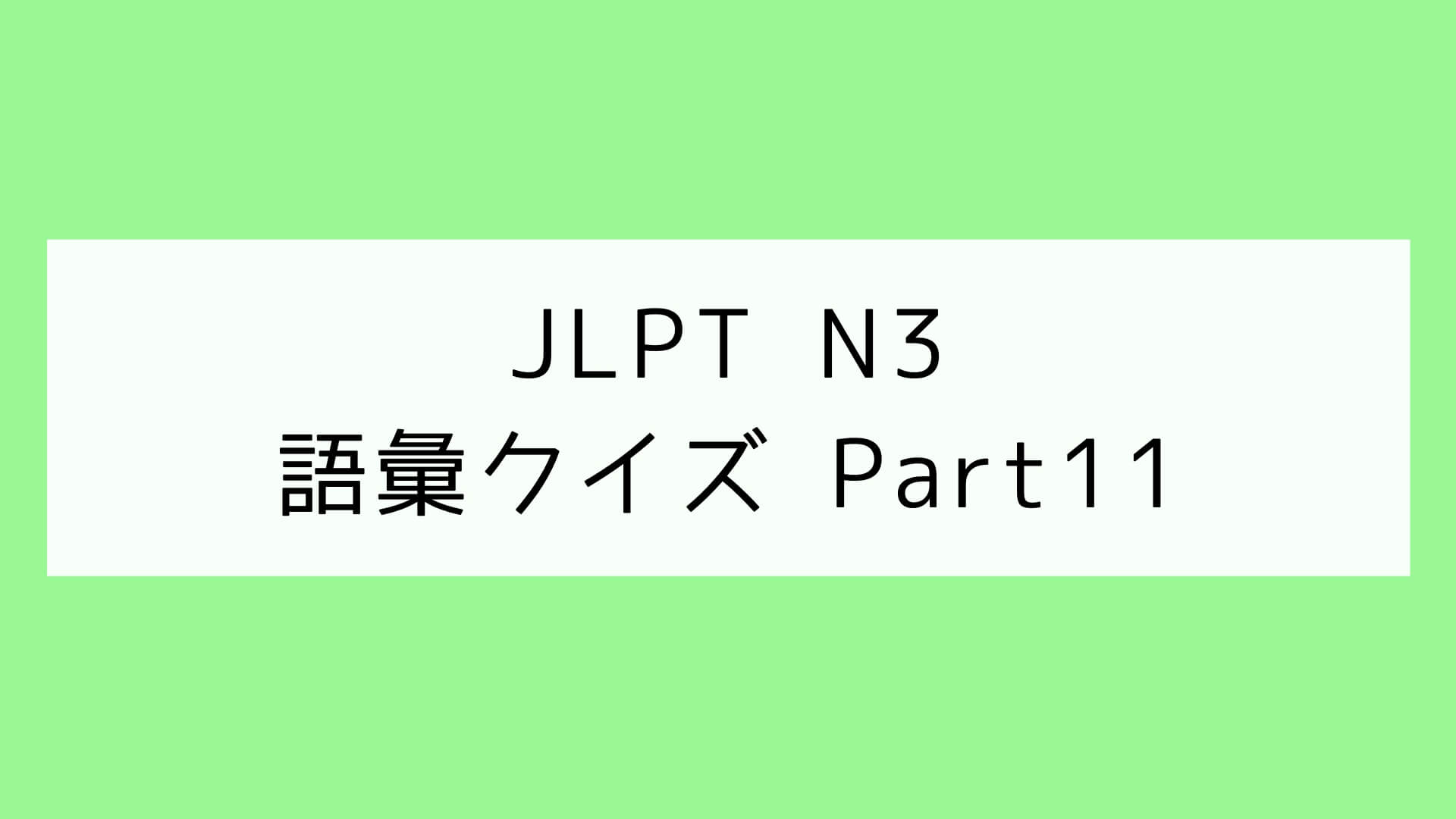 【JLPT N3】語彙クイズ Part11