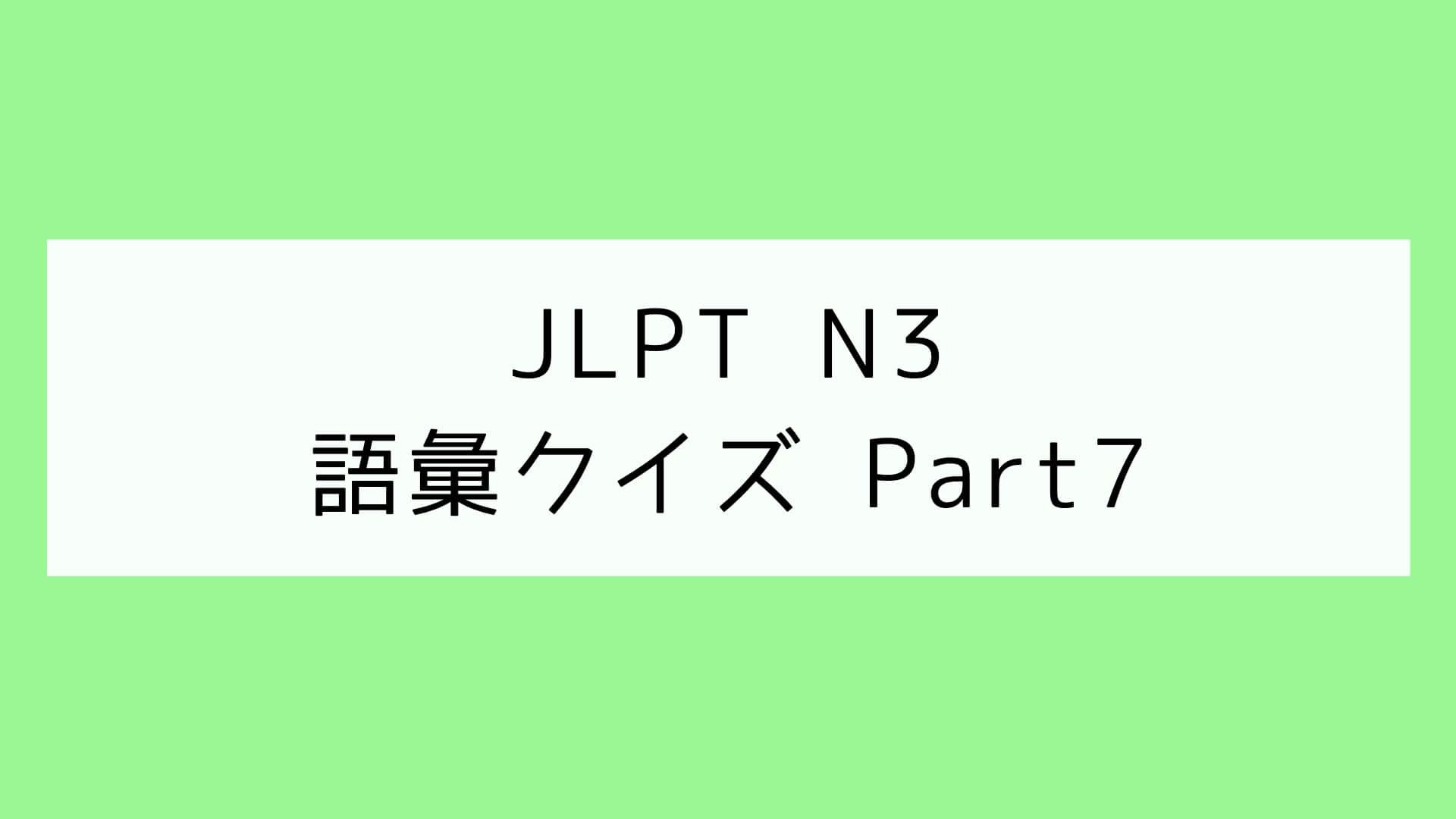 【JLPT N3】語彙クイズ Part7