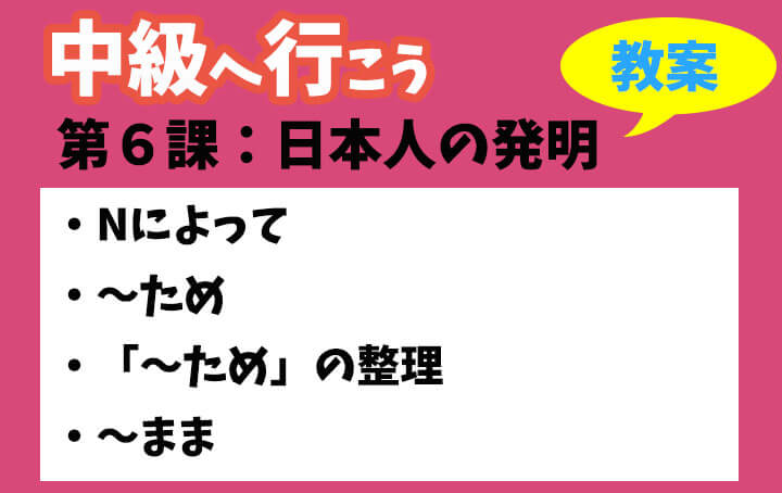 中級へ行こう 第6課:日本人の発明