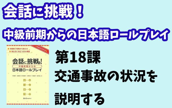 会話に挑戦!中級前期からの日本語ロールプレイ 第18課