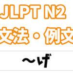 【JLPT N2】文法・例文:〜げ