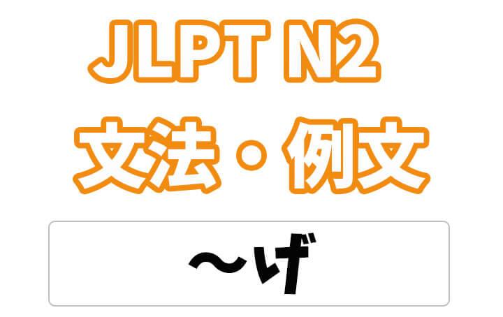 JLPT N2】文法・例文:〜げ | 日本語NET