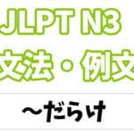 【JLPT N3】文法・例文:〜だらけ