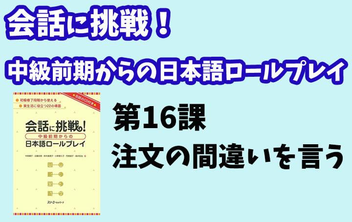 会話に挑戦!中級前期からの日本語ロールプレイ 第16課