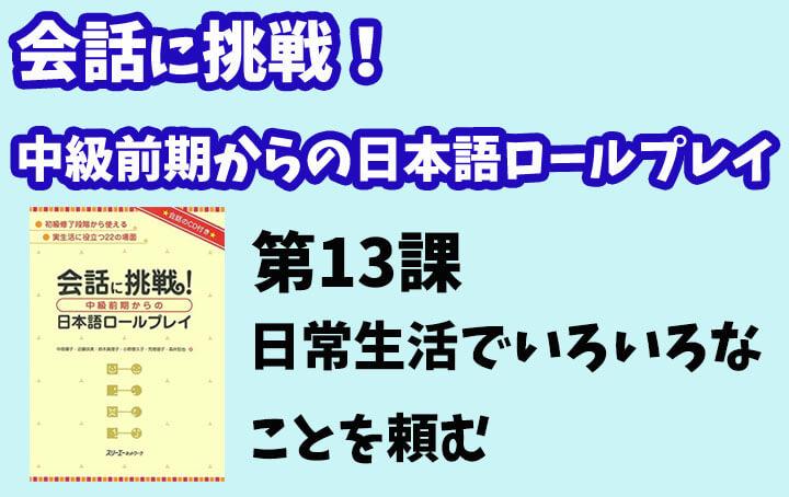 会話に挑戦!中級前期からの日本語ロールプレイ 第13課