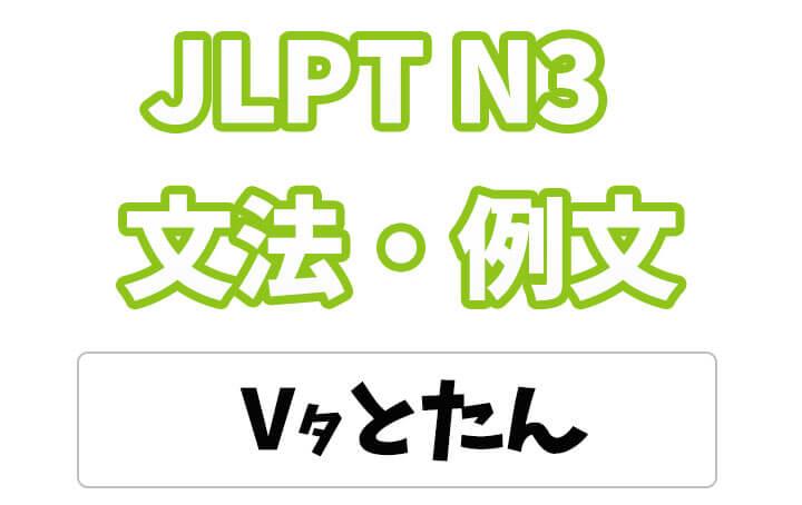 【JLPT N3】文法・例文:〜たとたん