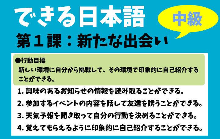できる日本語:中級 第1課 新たな出会い