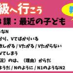 【JLPT N3】文法・例文:つい〜てしまう
